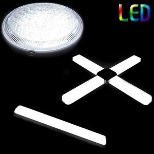 고급 초절전 LED등 전등 센서등 거실등 형광등 욕실등