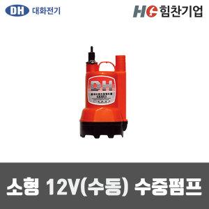 DC12V전용 수중펌프(소형) DPW70-12 수동모터펌프
