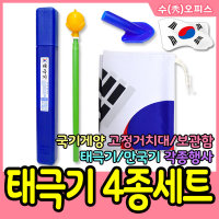 태극기/4종세트/가정용/만국기/광복절/보관함/방수