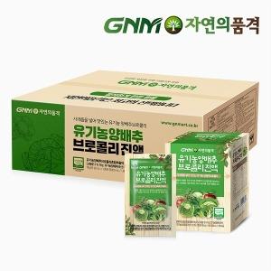 유기농 양배추즙 100포(실속) 국산 특가