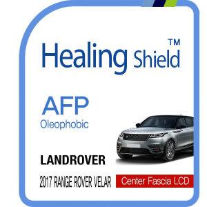 힐링쉴드 랜드로버 2017 레인지로버 벨라 센터페시아 LCD AFP 올레포빅 액정보호필름 1매(HS1763616)