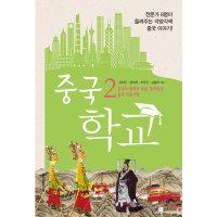 중국 학교 2  청아출판사   임대근  윤태옥  리무진  김월회  중국의 영화와 명품