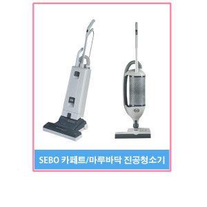 SEBO 카페트/마루바닥 진공 청소기 XP1 XP2 XP3 DART2