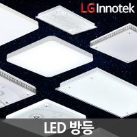LED방등모음전 LG이노텍LED칩/플리커프리/국산안정기