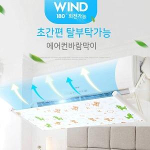 벽걸이 에어컨 바람막이/ 윈드바이저 / 간단설치 필터