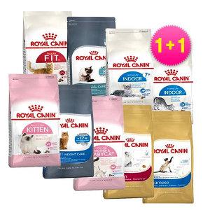 무료배송 로얄캐닌 2kg 고양이사료 1+1 소 대용량사료