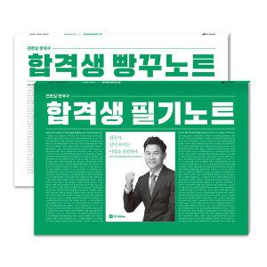 전한길 한국사 합격생 필기노트+빵꾸노트 (2019)  에스티유니타스   전한길  한국