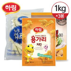 (현대Hmall) 하림치킨세트 3종 (치킨너겟2 1kg+용가리 1kg+치즈스틱 1kg) 냉동식품