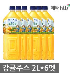 훼미리 감귤주스 2Lx6펫 박스/ 해태 음료/생수/음료수