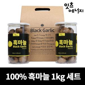 잇츠에너지 발효 흑마늘 100% 키로 500g2입(총1kg)