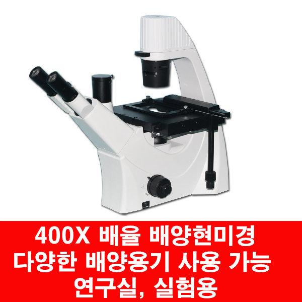 배양현미경 HNI001 현미경 위상차 생물현미경