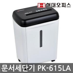 인기 문서세단기 PK-615LA 저소음 파쇄기 세절기