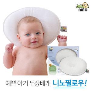 (니노필로우) 예쁜 아기 두상베개 니노필로우 S 0~10개월(커버미포함)