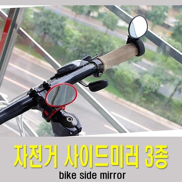 자전거 백미러 거울 전동킥보드 스쿠터 보조거울 후미