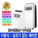 HSE-70K 이동식에어컨 이동형 가정용 친환경 냉매가스