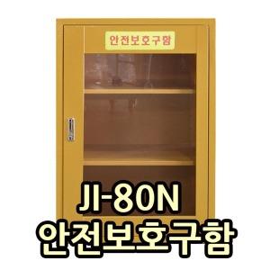 안전보호구함 JI-80N보호구함 비상기구함