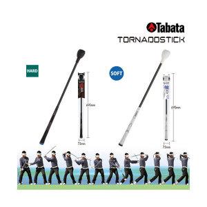 (현대Hmall) TABATA GOLF 일본수입 토네이도스윙연습기 모음전/휘어지는연습기