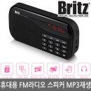 BA-PR1 휴대용 효도 라디오 스피커 MP3재생 FM (블랙)