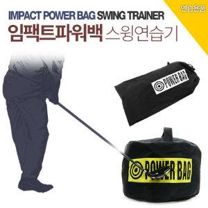 (현대Hmall) BARO  골프 임팩트백 /스매쉬백/골프스윙연습백