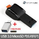 USB3.0 마이크로SD 메모리 카드리더기/C타입 OTG 젠더