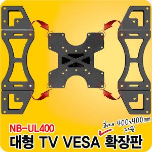 NB-UL400 VESA 확장판 VESA 400x400㎜/400x200㎜ 지원