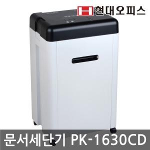 중형 문서세단기 PK-1630CD 저소음 사무용 종이파쇄기