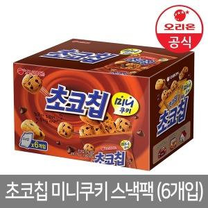 초코칩 미니쿠키 스낵팩 6개입