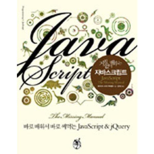 거침없이 배우는 자바 스크립트  지앤선   데이비드 소이어 맥파랜드