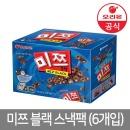 미쯔 블랙 스낵팩 6개입