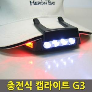 usb충전식/헤드랜턴/후레쉬/캡라이트/낚시모자/랜턴