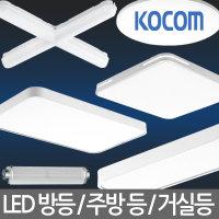 LG-삼성칩탑재/코콤 LED조명/LED방등/거실등/조명등