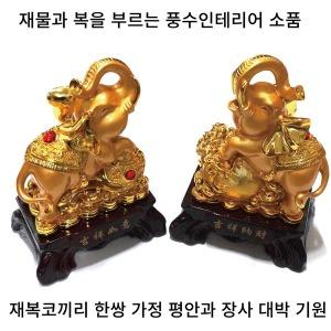 돈들어오는 재물 재복 코끼리 동상 장식품 조각상