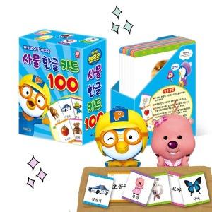 뽀로로 사물 한글 카드 100장/낱말카드(사은품증정)