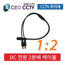 DC 전원 분할 2채널 분배 케이블 CCTV용 전원 분배기