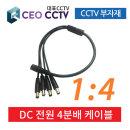 DC 전원 분할 4채널 분배 케이블 CCTV용 전원 분배기