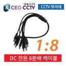 DC 전원 분할 8채널 분배 케이블 CCTV용 전원 분배기