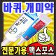 바퀴약맥스포스겔 / 특가/바퀴벌레약/맥스포스셀렉트겔/효과1위/개미약