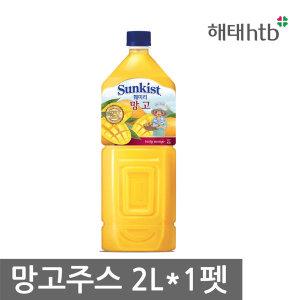훼미리 망고주스 2Lx1펫/해태음료/감귤/오렌지/종이컵