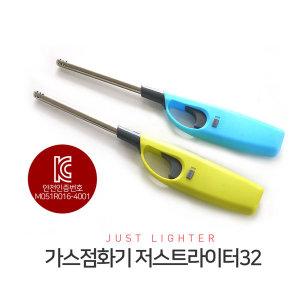 가스점화기/라이타/라이터/캠핑용품