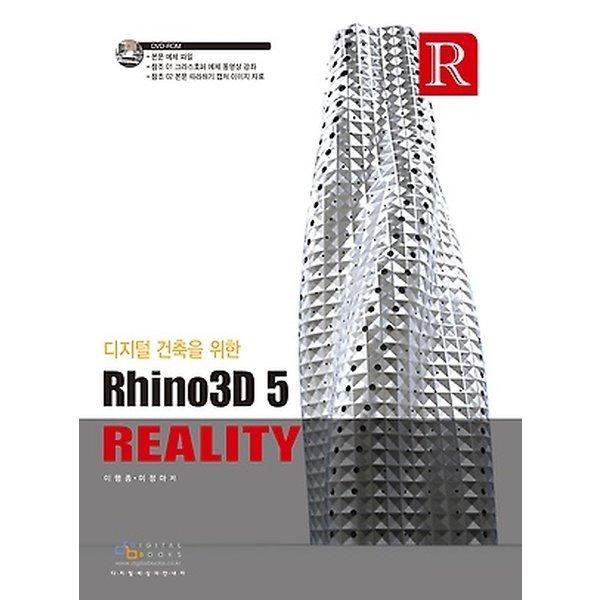 디지털건축을 위한 라이노3D 5 Reality -