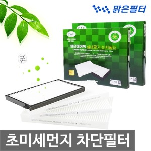 PM2.5 공기정화 자동차에어컨필터/올뉴쏘렌토/K5/QM3