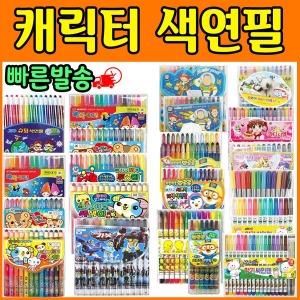 캐릭터 색연필/싸인펜모음 12색~24색까지 다양하게