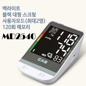 카스혈압계 MD2540+아답터+지메이트혈당계+시험지25매