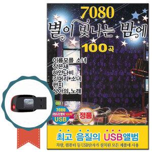 노래USB 7080 별이빛나는밤에 100곡-차량/인기가요 이름모를소녀/작은새/하얀나비/긴머리소녀/편지/밤배