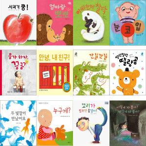 0-4세 추천 보림출판사 아기 보드북 및 그림책 특가