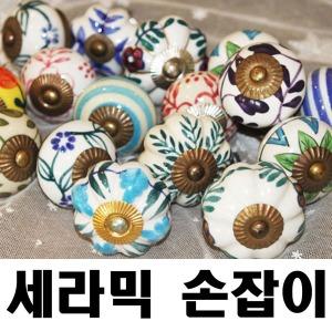세라믹 도자기 인도 손잡이(1구)45종류 디자인