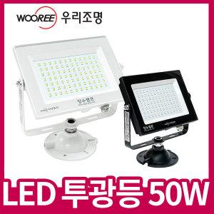 장수 LED 투광기 투광등 50W 조명 간판등 공장등