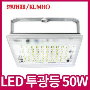 번개표 금호전기 LED 투광기 투광등 50W 조명 간판등
