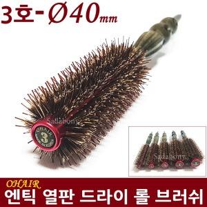 OHAIR 엔틱 열판 드라이 롤 돈모 브러쉬 드라이빗 3호