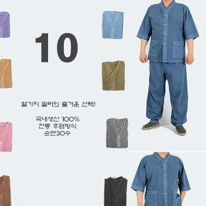 공용-브이넥 순면 10컬러 여름용 세트 생활한복